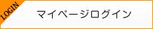 メンバーマイページ