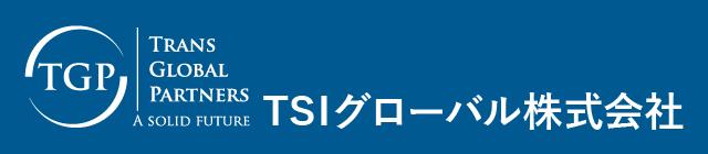 TSIグローバル株式会社