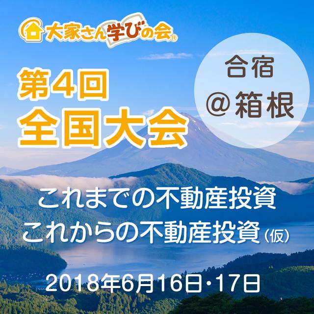 2018年6月16日(土)・17日(日)第14回全国大会 in 箱根・強羅