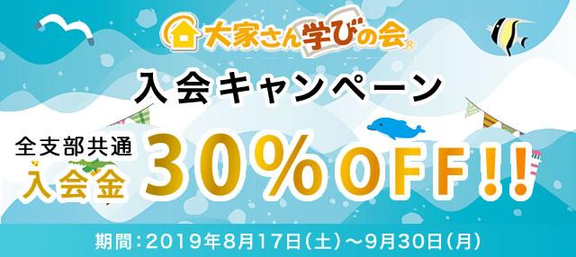 大家さん学びの会 入会金30%OFFキャンペーン(期間:2019年8月17日〜9月30日)